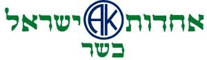 Achdus Yisroel