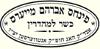 Hager Kashrus Committee